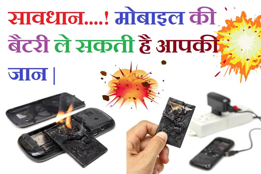 क्यों होता है मोबाइल की बैटरी में विस्फोट और इससे कैसे बचे ?