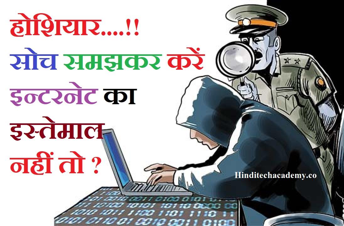 Cyber Crime Kya hai aur Yah Kitane Prakar Ke Hote Hai
