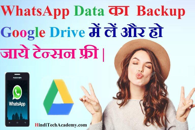 WhatsApp Data ka Backup Google Drive me kaise le