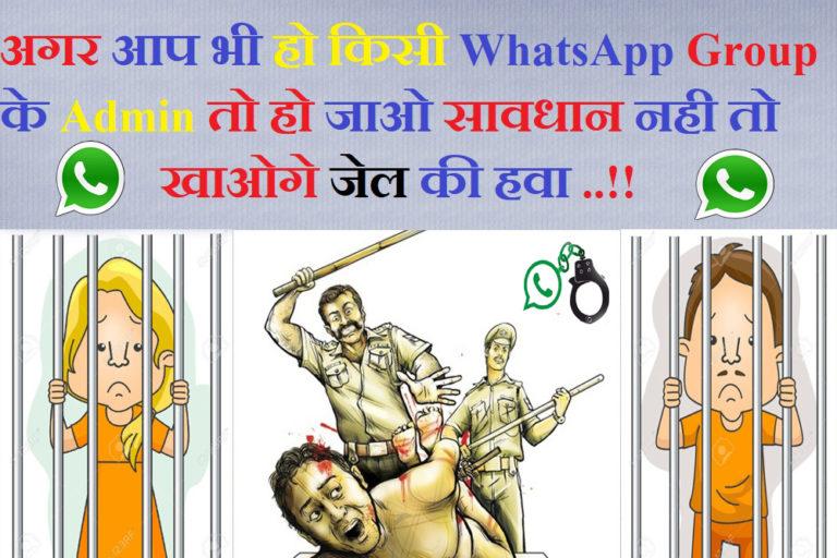 WhatsApp Group के एडमिन अब हो जाओ सावधान, नही तो खाओ गे जेल की हवा