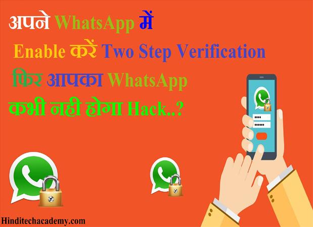 WhatsApp Two Step Verification kya hai isko kaise istemal kare