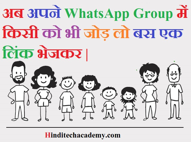 Whatsapp Group invitation link kaise Banaye