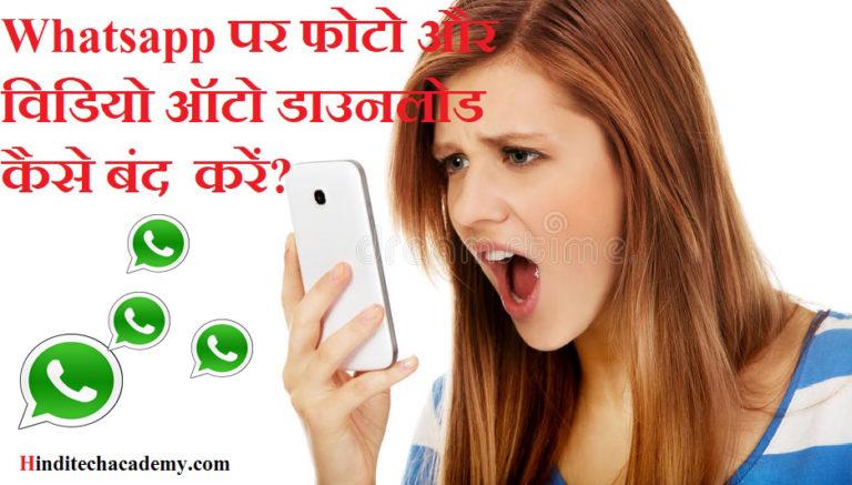 WhatsApp me Photo aur video ki auto downloading kaise band kare