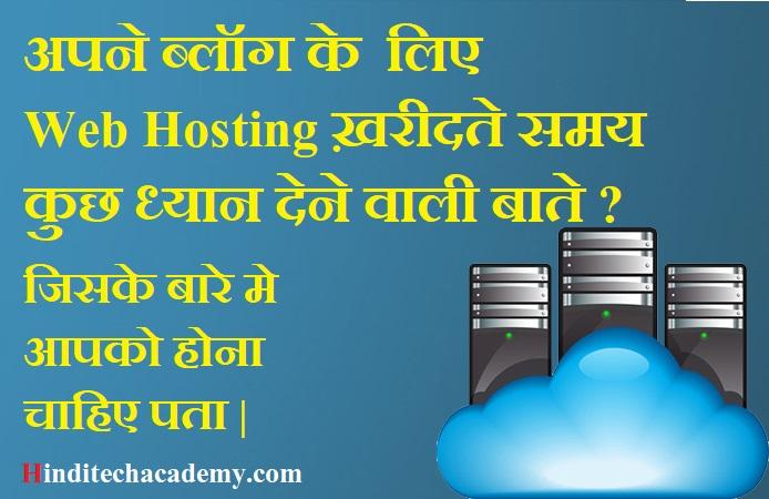 अपने Blog य Website के लिए एक अच्छी Web Hosting कैसे चुने ?