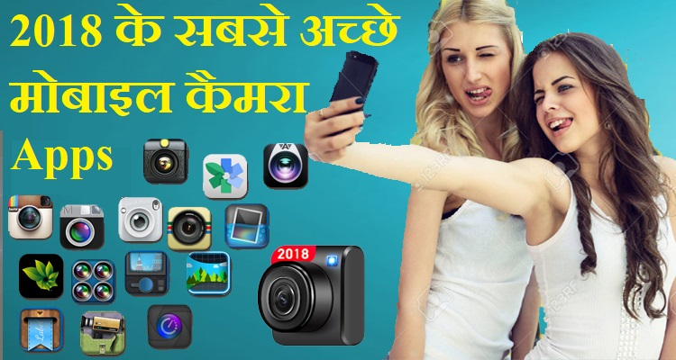 Android Mobile Ke Liye Top 6 Best Camera Apps कौन सी है ?