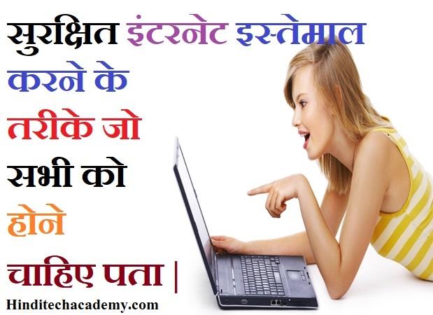 Internet Par Online Surakshit Kaise Rahe Top Internet Safety Rules