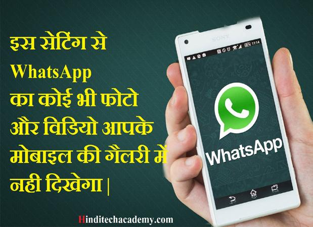 WhatsApp Photo aur Video ko Mobile ki Gallery se kaise Chhupaye