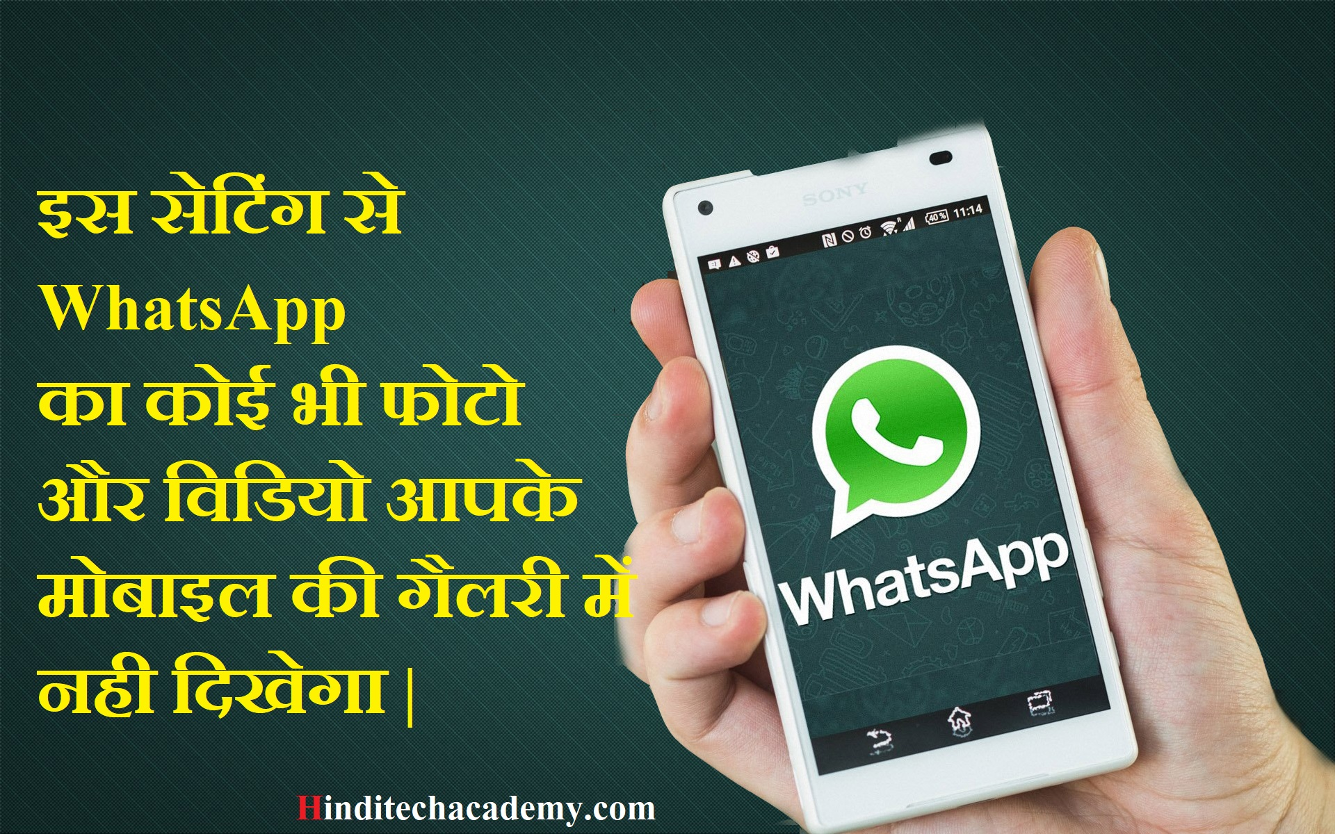 WhatsApp Photo aur Video ko Mobile ki Gallery se kaise Chhupaye