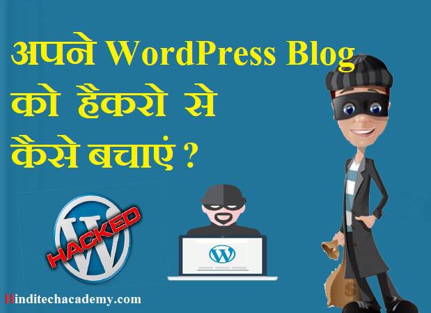 WordPress Website के Hack होने के क्या कारण है और उन से कैसे बचें |