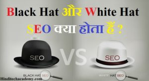 Black Hat SEO और White Hat SEO क्या होता है ?
