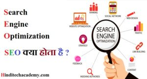 What is SEO in hindi – SEO क्या हैं  ?
