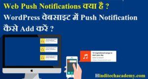 अपनी WordPress वेबसाइट में Push Notification कैसे Add करें ?