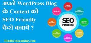 अपने WordPress Blog के Content को SEO Friendly कैसे बनाये ?