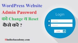 WordPress Website के  Admin Password को Change य Reset कैसे करें ?