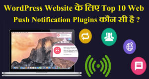 WordPress Website के लिए Top 10 Web Push Notification Plugins कौन सी है ?