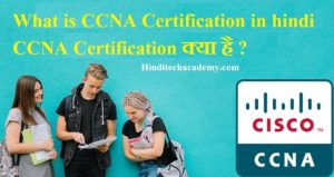 What is CCNA Certification in hindi- CCNA Certification क्या है ?