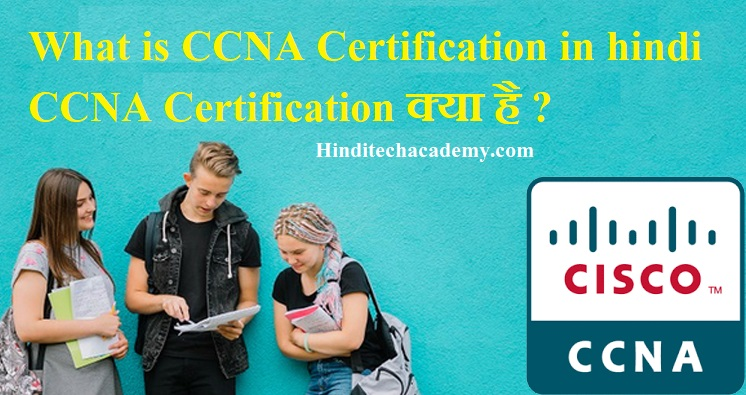 What isCCNA Certification in hindi- CCNACertification क्या है