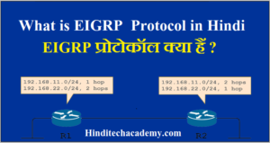 What is Enhanced Interior Gateway Routing Protocol in Hindi-EIGRP प्रोटोकॉल क्या हैं ?