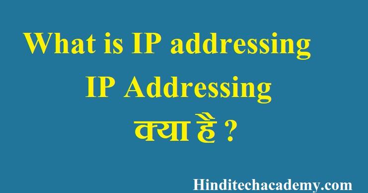 What is IP addressing in Hindi-IP Addressing क्या है