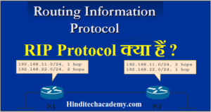What is Routing Information Protocol in Hindi-RIP Protocol क्या हैं ?