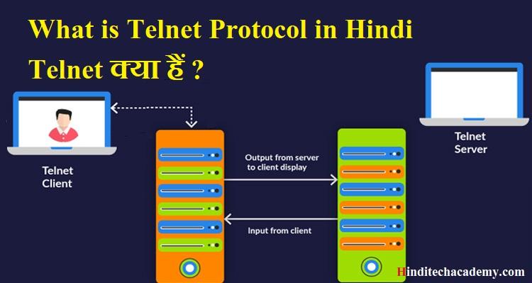 What is Telnet Protocol in Hindi-Telnet क्या हैं