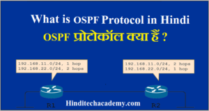 What is OSPF-OSPF Routing Protocol क्या है ?