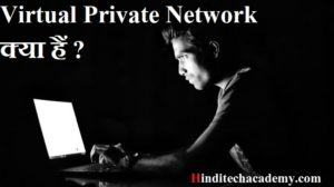 What is VPN-Virtual Private Network क्या हैं ?