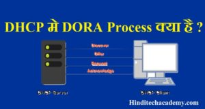 What is process of DORA in DHCP in Hindi?