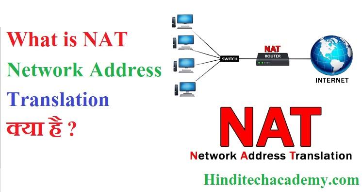What is NAT-Network Address Translation क्या है ?