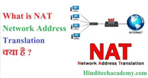 What is NAT-Network Address Translation क्या है ?