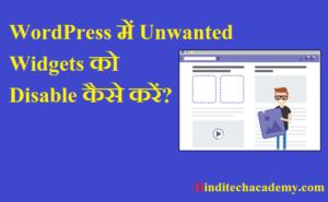 WordPress में Unwanted Widgets को Disable कैसे करें?
