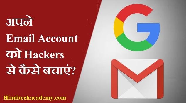 अपने Email Account को Hackers से कैसे बचाएं?