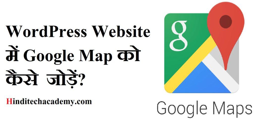 WordPress Website में Google Map को कैसे जोड़ें?