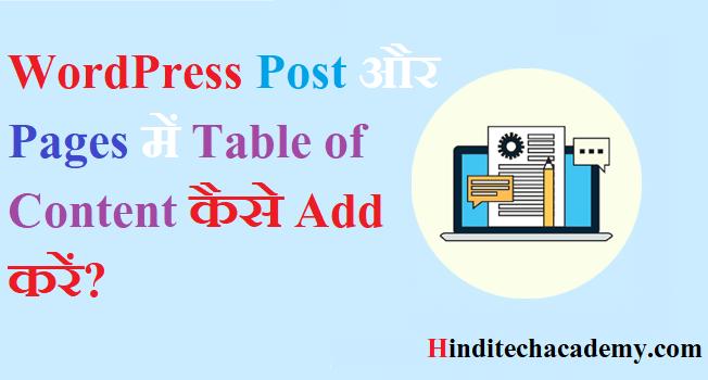 WordPress Post और Pages में Table of Content कैसे Add करें