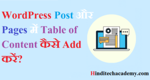 WordPress Post और Pages में Table of Content कैसे Add करें?