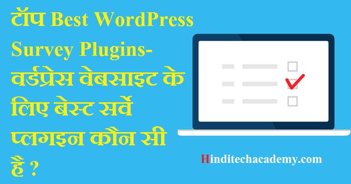 वर्डप्रेस वेबसाइट के लिए बेस्ट सर्वे प्लगइन कौन सी है?