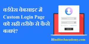 वर्डप्रेस वेबसाइट में Custom Login Page को सही तरीके से कैसे बनाएं?