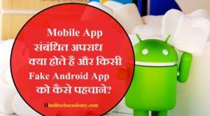 Mobile App संबंधित अपराध क्या होते है और किसी Fake Android App को कैसे पहचाने?