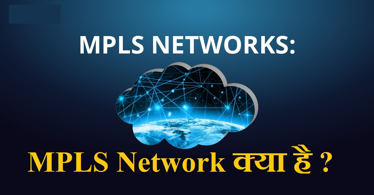 What is Multi Protocol Label Switching-MPLS क्या है ?