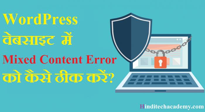 WordPress वेबसाइट में Mixed Content Error को कैसे ठीक करें?