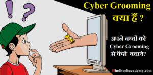 Cyber Grooming क्या हैं और अपने बच्चों को इससे कैसे बचाये?