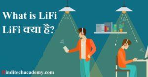 What is LiFi-LiFi क्या है?