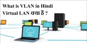 What is VLAN in Hindi -Virtual LAN क्या है?