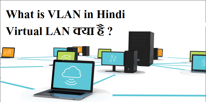 What is VLAN in Hindi -Virtual LAN क्या है