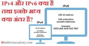 IPv4 और IPv6 क्या है तथा इनके मध्य क्या अंतर है?