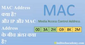 MAC Address क्या है और IP और MAC Address के बीच अंतर क्या है?