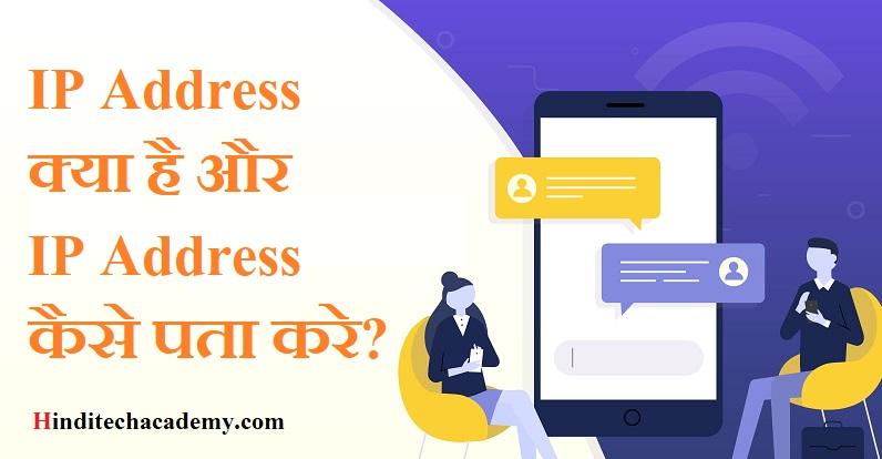 What is an IP Address-IP Address क्या है