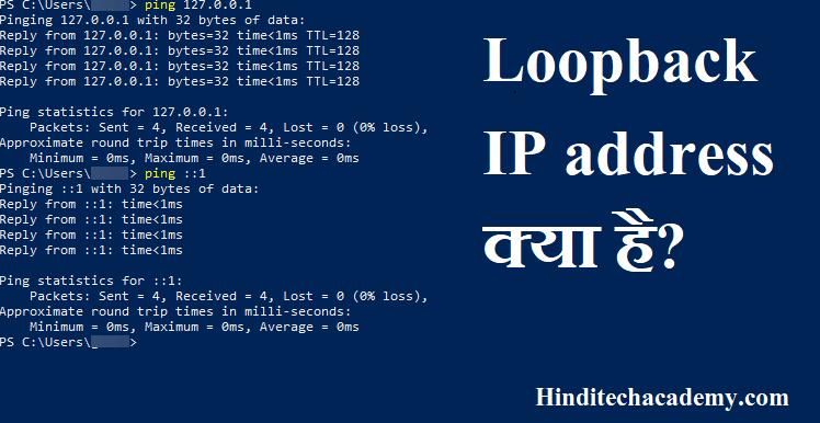 Loopback IP address क्या है?