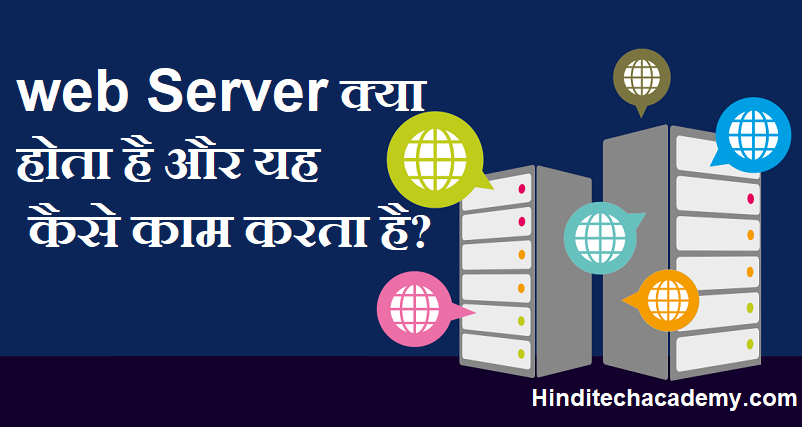 What is web Server in Hindi- वेब सर्वर क्या होता है?