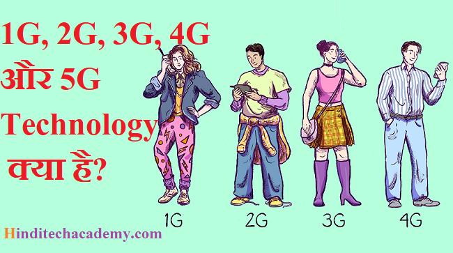 1G, 2G, 3G, 4G और 5G Technology क्या है?